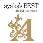 絢香「ayaka's BEST -Ballad Collection-(期間限定特別価格盤)」