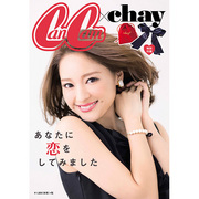 chay「あなたに恋をしてみました(初回完全生産限定盤)」