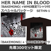 HER NAME IN BLOOD「BAKEMONO ≪WMD限定Tシャツ付≫」