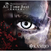 KAMIJO「20th Anniversary All Time Best ~革命の系譜~【通常盤】」
