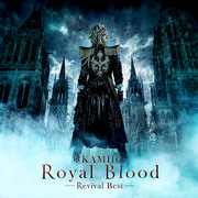 KAMIJO「Royal Blood ~Revival Best~【通常盤】」