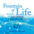 Kanon / カノン「『Fountain of Life-命の泉-』小林弘幸教授監修 自律神経を整える歌声CD」