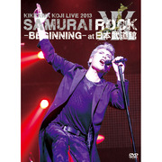 吉川晃司「KIKKAWA KOJI LIVE 2013 SAMURAI ROCK -BEGINNING- at 日本武道館(DVD初回限定盤)」