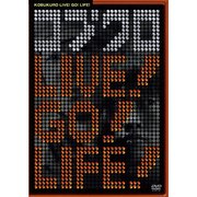 コブクロ LIVE!GO!LIFE! (通常盤)