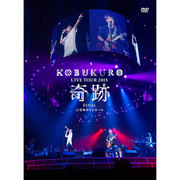 "KOBUKURO LIVE TOUR 2015 ""奇跡"" FINAL at 日本ガイシホール(初回盤 DVD)"
