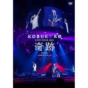 "KOBUKURO LIVE TOUR 2015 ""奇跡"" FINAL at 日本ガイシホール(通常盤 DVD)"