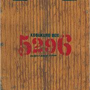 KOBUKURO BOX
