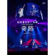 "KOBUKURO LIVE TOUR 2015 ""奇跡"" FINAL at 日本ガイシホール(初回盤 Blu-ray)"