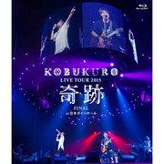 "KOBUKURO LIVE TOUR 2015 ""奇跡"" FINAL at 日本ガイシホール(通常盤 Blu-ray)"