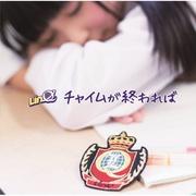 LinQ「チャイムが終われば(LinQ入門盤/初回限定盤D)」