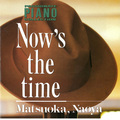 松岡直也「NOW'S THE TIME(SHM-CD)」