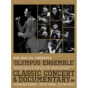 キム・ナムギル「Kim Nam Gil Presents OLYMPUS ENSEMBLE Classic Concert & Documentary(DVD)」