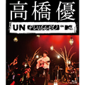 「高橋優 MTV Unplugged」