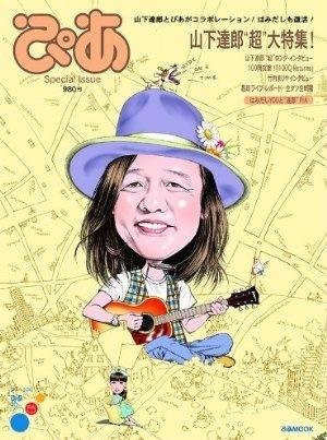 山下達郎「OPUS ~ALL TIME BEST 1975-2012~ ...  雑誌「ぴあ S
