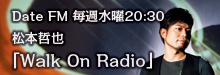 松本哲也「Walk On Radio」