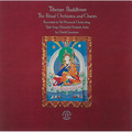 「Tibetan Buddhism - The Ritual Orchestra and Chants / 《チベット》チベットの仏教音楽1-密教音楽の真髄」