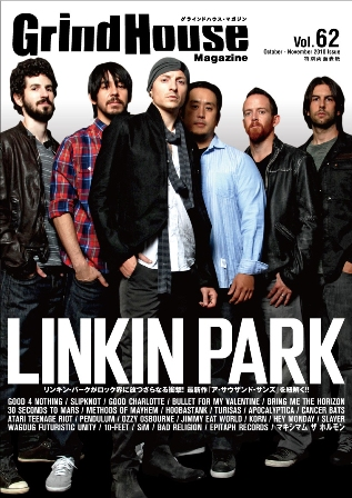 Grindhouse linkin park for House music 2003
