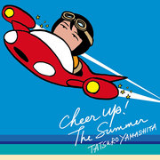 山下達郎「CHEER UP! THE SUMMER」