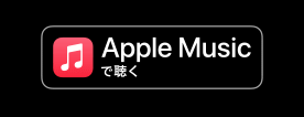 Apple Musicで聴く