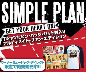 Simple Plan / シンプル・プラン「ゲット・ユア・ハート・オン