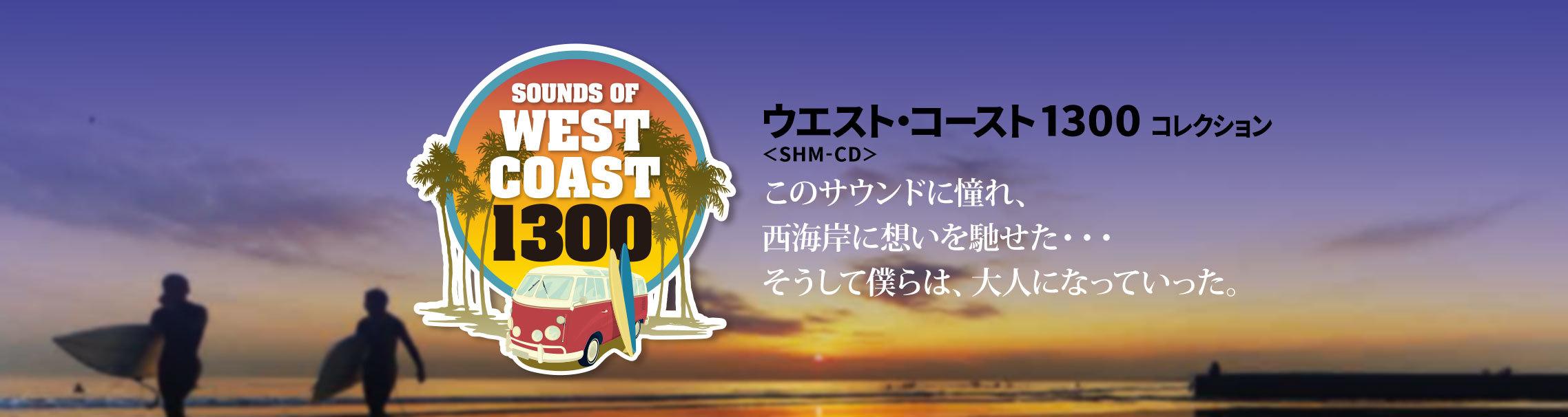 ウエスト コースト1300 コレクション sounds of west coast 1300