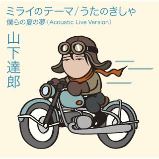 山下達郎 | Warner Music Japan