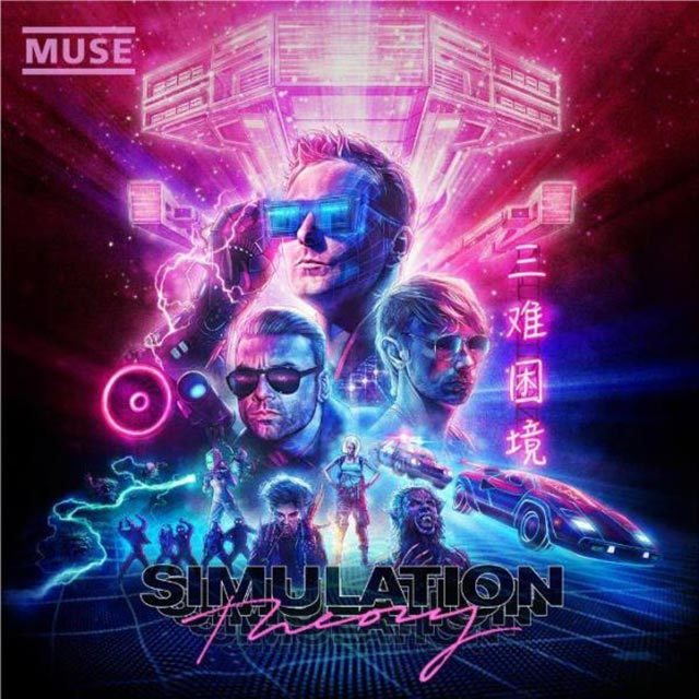 20180907 simulationtheory