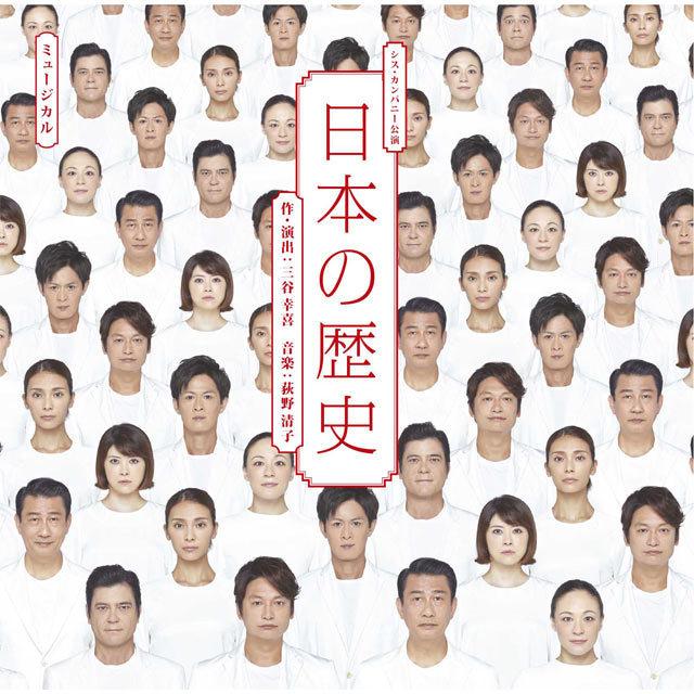 日本の歴史「『日本の歴史』LIVE...
