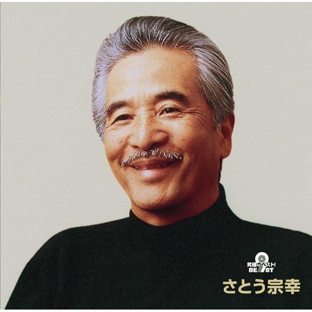 さとう宗幸「究極のベスト! さとう宗幸」 | Warner Music Japan