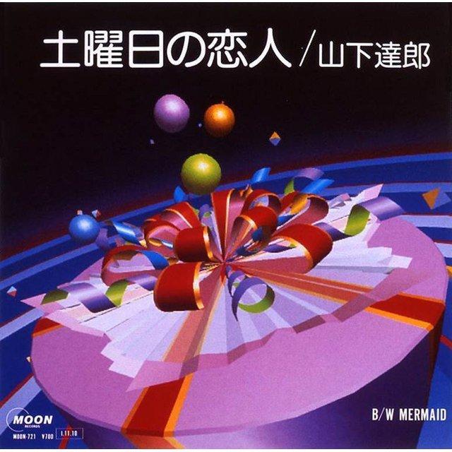 山下達郎「土曜日の恋人 c/w MERMAID」 | Warner Music Japan
