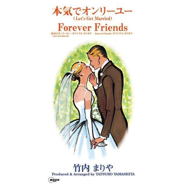 竹内まりや 本気でオンリーユー let s get married c w warner music