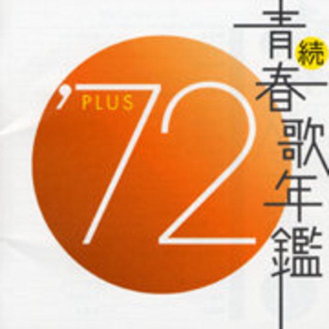 Various Artists / ヴァリアス・アーティスト「続・青春歌年鑑 '72 ...