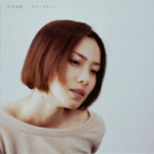 中谷美紀「エアーポケット」 | Warner Music Japan