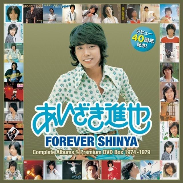 あいざき進也「FOREVER SHINYA~コンプリート・アルバムズ&プレミアム ...